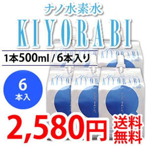 【TVや雑誌で話題!】ナノ水素水KIYORABI (キヨラビ) 500ml 6本入01