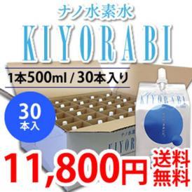 【TVや雑誌で話題!】ナノ水素水KIYORABI (キヨラビ) 500ml 30本入