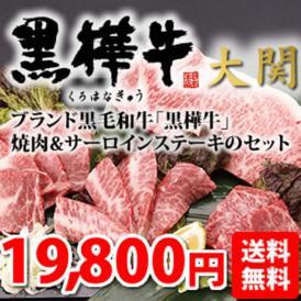 【送料無料】熊本のブランド黒毛和牛「黒樺牛」焼肉&ステーキセット「大関」