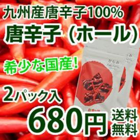 【希少な国産】九州産100%使用 唐辛子(乾燥品 ホール) [送料無料]