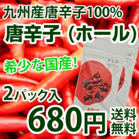 【希少な国産】九州産100%使用 唐辛子(乾燥品 ホール) [送料無料]01