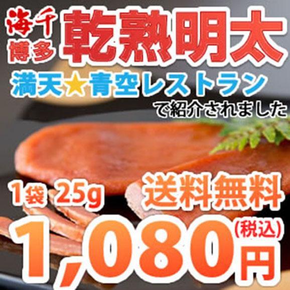 【満天青空レストランで紹介】海千 乾熟明太 旨口 25g 送料無料01