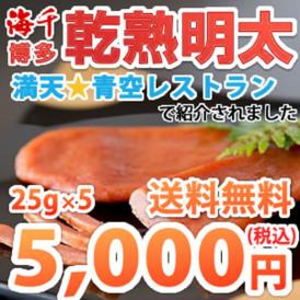 【満天青空レストランで紹介】今だけ400円OFF!海千 乾熟明太 旨口 25g×5 送料無料