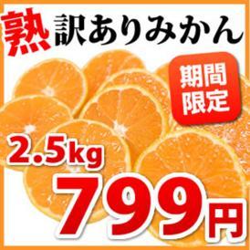 ご自宅用に!熊本県産訳あり『熟』みかん2.5kg【2セット購入で送料無料 3セット以降はおまけ付】