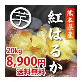 平成28年産新芋 熊本県産!甘くて美味しいさつまいも!紅蜜芋(紅はるか) 秀品20kg