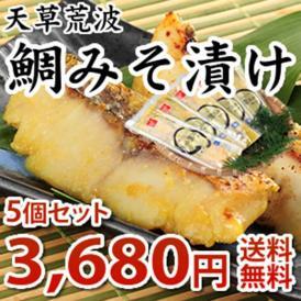 【送料無料】天草 まるき水産の「天草荒波鯛」鯛の味噌漬け 5個セット