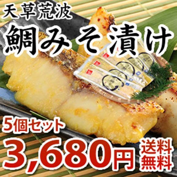 【送料無料】天草 まるき水産の「天草荒波鯛」鯛の味噌漬け 5個セット01
