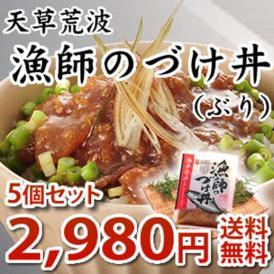 【送料無料】天草 まるき水産の「漁師のづけ丼(ぶり)」5個セット