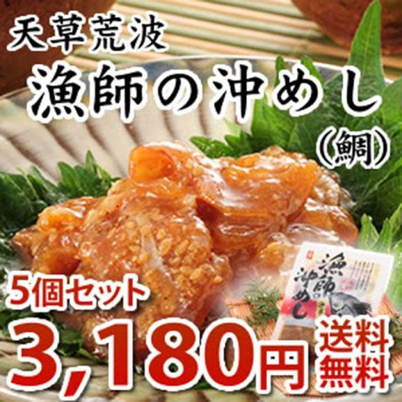 【送料無料】天草 まるき水産の「天草荒波鯛」漁師の沖めし 5個セット01