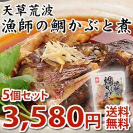 【送料無料】天草 まるき水産の「天草荒波鯛」漁師の鯛かぶと煮 5個セット