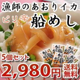 【送料無料】天草 まるき水産のピリ辛 漁師の船めし(アオリイカ) 5個セット