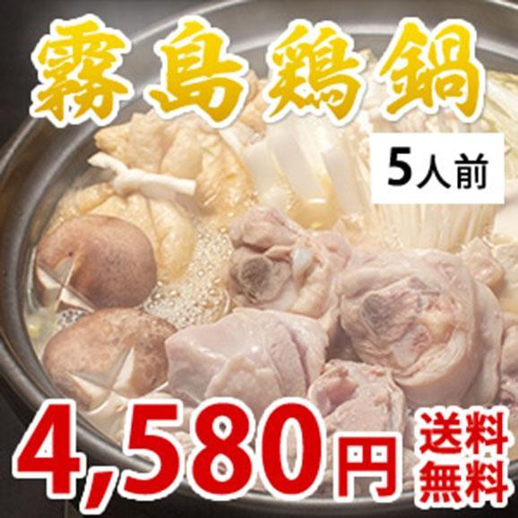 ブランド鶏の旨味・コラーゲンたっぷり!霧島鶏鍋 5人前01