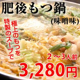 もつ鍋 和牛もつ使用「肥後もつ鍋」 (味噌味) 東北500円、北海道800円、沖縄・離島1000円の追加送料