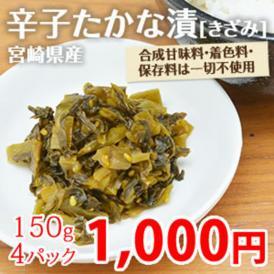 宮崎県産 辛子たかな漬 [きざみ]