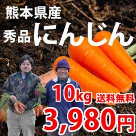 【送料無料】熊本県産 江藤さんの完熟にんじん 10kg(60~80本入り)