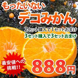 【3セット購入で3セットオマケ】訳あり 熊本県産 もったいない デコみかん 1.2kg【 デコポン と同品種】★ 2箱以上送料無料