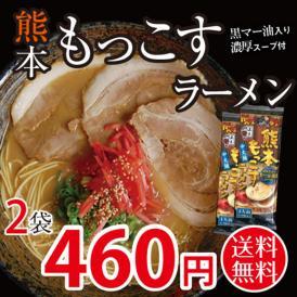 熊本もっこすラーメン 2袋 2人前 送料無料 ポイント消化 グルメ お取り寄せ 食品 お試し 九州 お手軽 インスタント