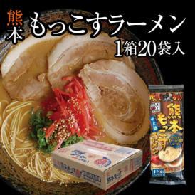 熊本 もっこすラーメン とんこつ 20袋 20人前分 送料無料 ポイント消化 グルメ お取り寄せ 食品 お試し 九州 お手軽 インスタント