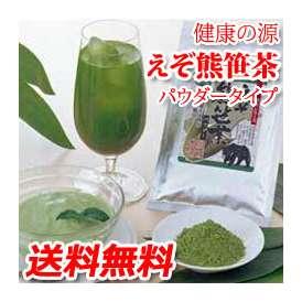 【送料無料】えぞ熊笹茶 パウダー 30g 北海道産クマザサ100%使用
