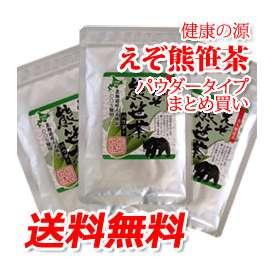 【送料無料】えぞ熊笹茶 パウダー 30g×3袋 北海道産クマザサ100%使用