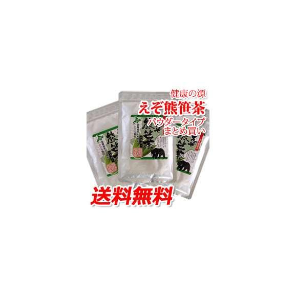 【送料無料】えぞ熊笹茶 パウダー 30g×3袋 北海道産クマザサ100%使用01