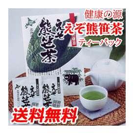 【送料無料】えぞ熊笹茶 ティーパック 2g×16パック 北海道産クマザサ100%使用