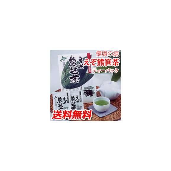 【送料無料】えぞ熊笹茶 ティーパック 2g×16パック 北海道産クマザサ100%使用01