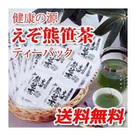 【送料無料】えぞ熊笹茶 ティーパック 2g×60パック×6個 北海道産クマザサ100%使用