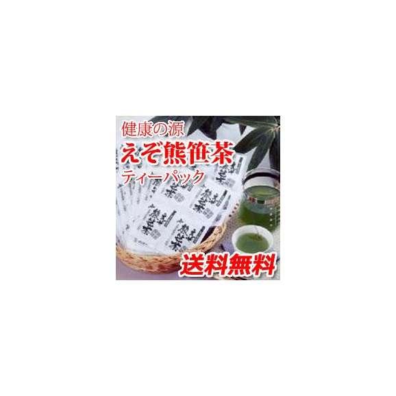 【送料無料】えぞ熊笹茶 ティーパック 2g×60パック×6個 北海道産クマザサ100%使用01