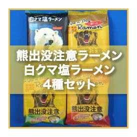 熊出没注意ラーメン 醤油味1個&みそ味1個&塩味1個&白熊出没注意 白クマ塩ラーメン1個