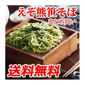 【送料無料】えぞ熊笹そば 110g×2食×3個セット ざる用つゆ付き