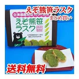 【送料無料】えぞ熊笹ラスク 70g×10袋
