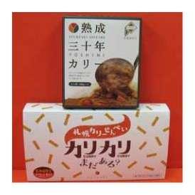 札幌カリーせんべい カリカリまだある?1個 &熟成30年カリー1個 計2個 【送料無料】