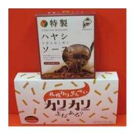 札幌カリーせんべい カリカリまだある?1個 &特製ハヤシソース1個 計2個 【送料無料】