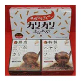 札幌カリーせんべい カリカリまだある?1個 &熟成30年カリー1個 &特製ハヤシソース1個 計3個 【送料無料】
