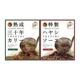 よしみの熟成30年カリー1箱&特製ハヤシソース1箱 計2箱 【送料無料】