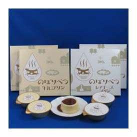 のぼりべつ牛乳プリン4個入×2箱&レアチーズプリン4個入×2箱 【送料無料】