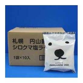 【送料無料】札幌円山動物園 白くま塩ラーメン10個入