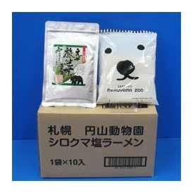 【送料無料】札幌円山動物園 白くま塩ラーメン10個入&えぞ熊笹茶パウダー30g