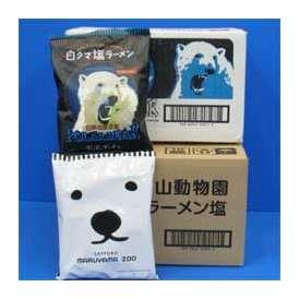 札幌円山動物園 白くま塩ラーメン10個入&旭山動物園白クマ塩ラーメン10個 合計20個