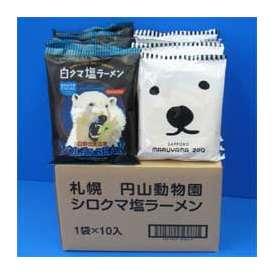 札幌円山動物園 白くま塩ラーメン5個入&旭山動物園白クマ塩ラーメン5個 合計10個