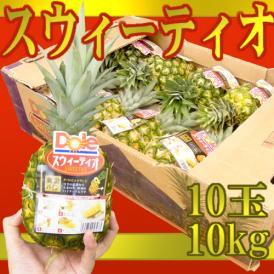 """完熟!黄金パイン!""""DOLE スウィーティオパイナップル""""10玉入り 約10kg"""