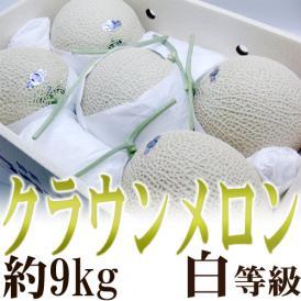"""【送料無料】静岡産 """"クラウンメロン"""" 大玉 5玉 約9kg 等級 白 産地箱"""