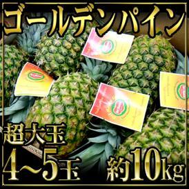 """【送料無料】フィリピン産 """"ゴールデンパイン"""" 超特大4~5玉 約10kg"""
