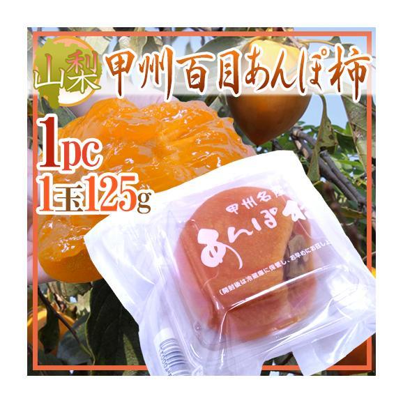 """山梨産 """"甲州百目あんぽ柿"""" 超大�"""
