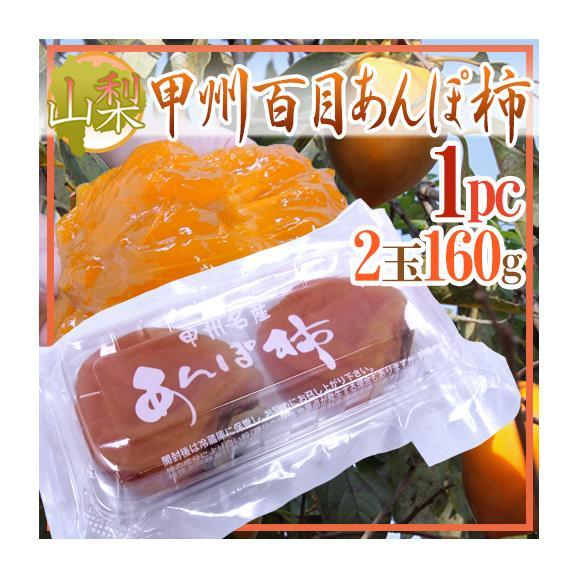 """山梨産 """"甲州百目あんぽ柿"""" 1pc 2�"""