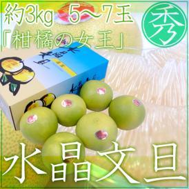 「柑橘の女王」爽やかで濃厚な甘さの水晶文旦!