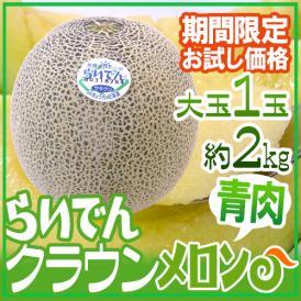 """北海道 青肉メロン """"らいでんクラウン"""" 1玉 約2kg前後《4玉購入で送料無料!7玉購入で1玉おまけ》【予約 7月末以降】"""