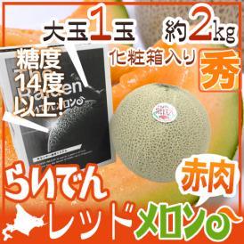 """【送料無料】北海道 赤肉メロン """"らいでんレッドメロン"""" 1玉 約2kg 化粧箱【予約 7月以降】"""