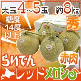 """【送料無料】北海道 赤肉メロン """"らいでんレッドメロン"""" 4~5玉 約8kg 産地箱【予約 7月以降】"""